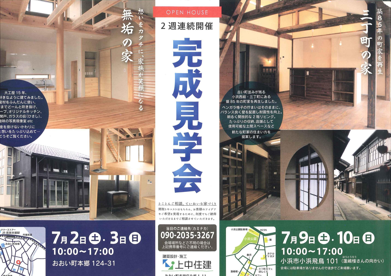 完成見学会を2週連続で開催!!